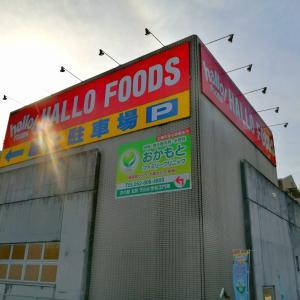 このスーパーは並みじゃない!?『コノミヤ ハローフーヅ天白店』
