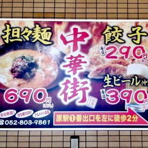 地域に親しまれている中華料理屋『中華街』