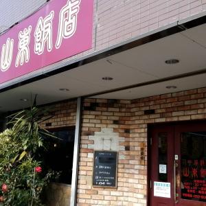 天白に中華あり『中華料理 山東飯店』