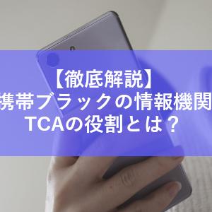 【携帯ブラック】携帯料金未払い情報機関TCAの仕組みを解説!情報共有される事業者は?リスト解除の条件は?