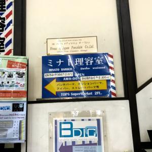 ミナト理容室【バンコクの床屋】