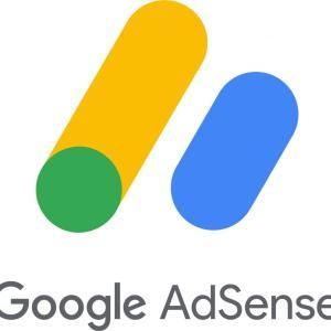 Google AdSense申請。「価値の低い広告枠: コンテンツが存在しない」の対策。