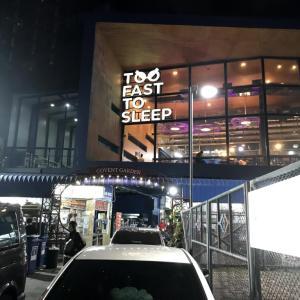 バンコクのコワーキング【Too Fast To Sleep】なんと24時間営業!(最新情報)