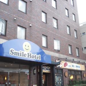 スマイルホテル巣鴨 / GoToトラベル