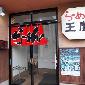 「らーめん王蘭 」ホント安定した街中華 味・コスパとも最高店!