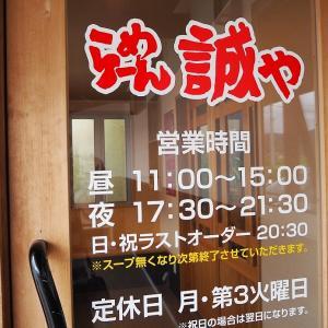 『らーめん誠や 七尾店』初の塩ラー・・・ヤバイって!マジでうめぇぇーー