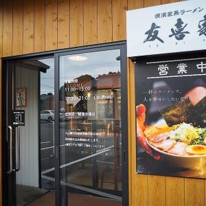 「横濱家系ラーメン 友喜家」何故か飲み干せる家系スープ・・・
