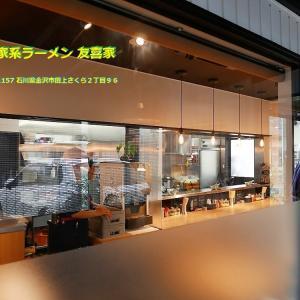 「横濱家系ラーメン 友喜家」ズバ抜けてシャープな味わい!  2020/9/13
