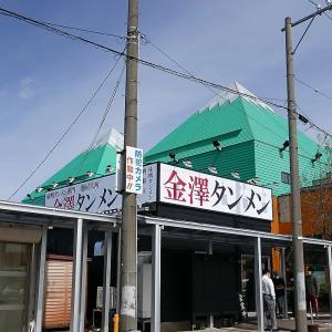 【新店】味噌タンメン専門 麺屋大河 金澤タンメン」 なかなか美味しい一杯にただただ驚き。