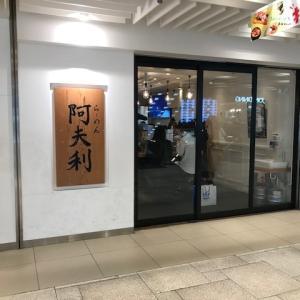 AFURI 横浜ジョイナス (阿夫利)~柚子塩ラーメン