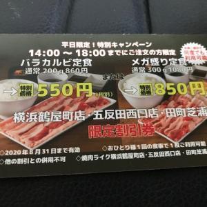 サービス券で安い焼肉ライク!