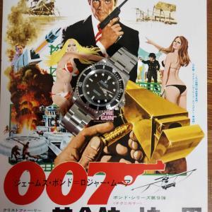 007 ジェームズ・ボンド=サブマリーナ。