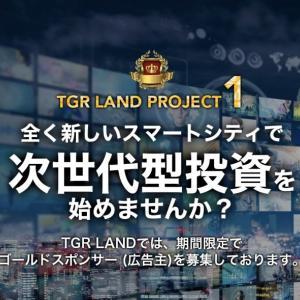 TGRLANDスマートシティ構想~アフィリエイター様必見!