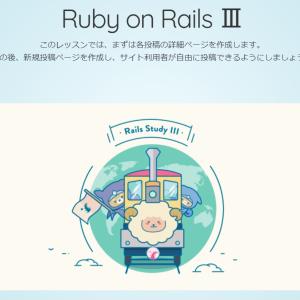 RubyonRailsを学ぼう(3)