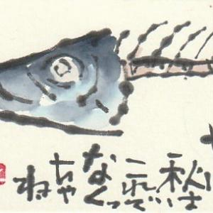 今年初の秋刀魚