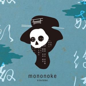 虚構推理 アニメOP「モノノケ・イン・ザ・フィクション」嘘とカメレオンってどんなバンド?