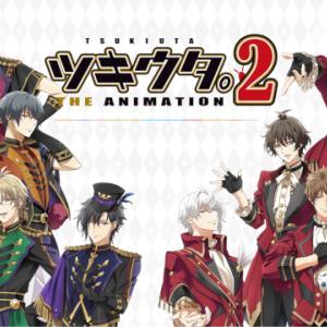 ツキウタ アニメ 2期 放送決定! 1期を無料で見られる動画配信サイトはある?