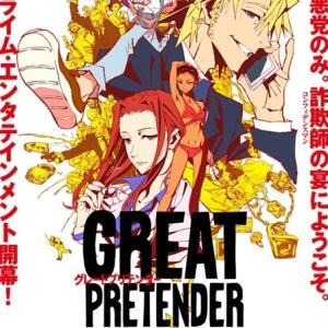 GREAT PRETENDER 詐欺師が主人公のオリジナルアニメ 無料で見られる動画配信サイトはある?