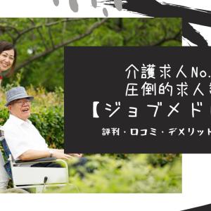 医療介護求人No.1・圧倒的求人数【ジョブメドレー】評判・口コミ・デメリット