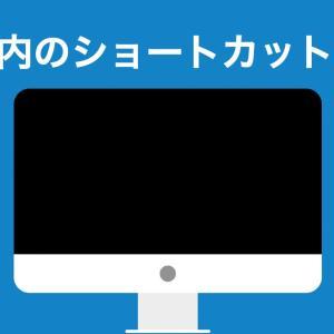 <Mac Finder>ゴミ箱やフォルダ操作のショートカットまとめ