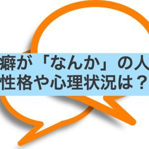 若い人に多い口癖「なんか」。使う人の性格や心理状況は?