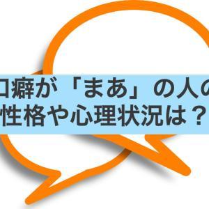 日本人に多いとされる口癖「まあ」。使う人の性格や心理状況は?