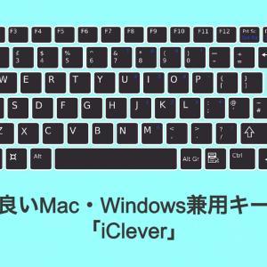 5,000円以内のおすすめMac・Windows兼用キーボード