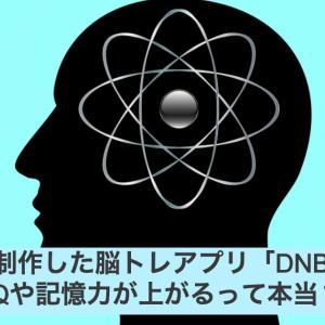 DaiGoが制作した脳トレアプリ「DNB」でIQや記憶力を上げよう