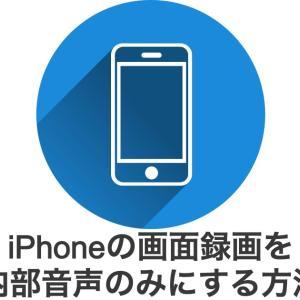 簡単3ステップ! iPhoneの画面録画を内部音声のみにする方法