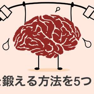 右脳を鍛える方法をご紹介。記憶力や判断スピードの向上を期待できる