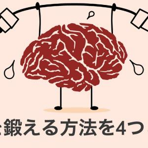 左脳を鍛えるオススメの方法をご紹介。論理的思考を鍛えたいアナタへ。