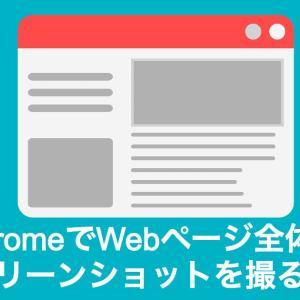 【Chrome】Webページ全体のスクリーンショットを撮る方法!