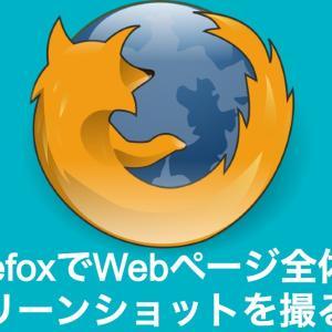 【Firefox】超簡単! Webページ全体のスクリーンショットを撮る方法