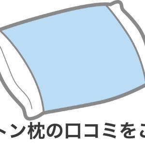 モットン枕の口コミ情報。肩こりへの効果や枕の硬さなど、評判が分かる