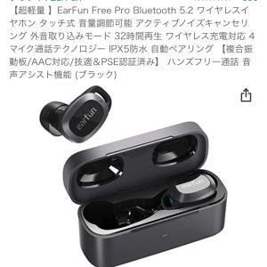 買ってはいけない「EarFun」の話〜Amazonのレビューは買収されている〜