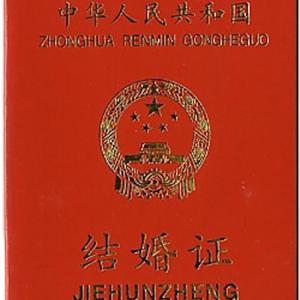 【手続き】国際結婚への道−その1「中国で先に結婚するための準備」