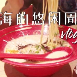 【VLOG】咖啡店巡礼|日本菜|迪士尼小镇|芝士蛋糕|#3