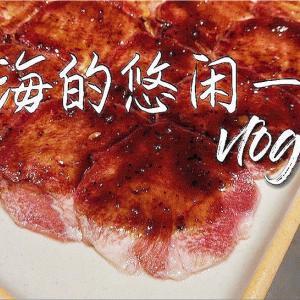 【VLOG】猫猫天国|韩国的烤肉|菜单挑战@星巴克|#4
