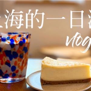 【VLOG】独栋咖啡|最爱的日本拉面|新品冰淇淋|#5