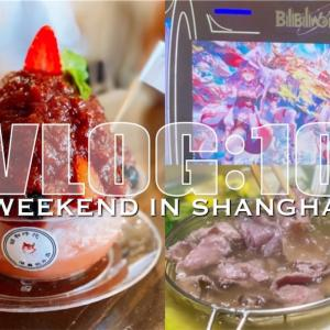 【VLOG】bilibili world2020に行ってきた|日本式かき氷との再会|夏の牛肉鍋|#10
