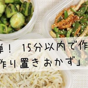 【レシピ】第2弾!15分以内で作れる!野菜たっぷり簡単「作り置きおかず」3種