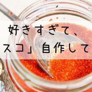 【レシピ】タバスコの作り方は? 好きすぎて、タバスコ自作してみた!
