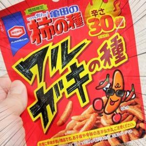 【実食レポ】普通の柿ピーの30倍の辛さ! 亀田製菓の「ワルガキの種」食べてみた!