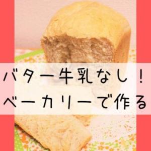 【レシピ】バター牛乳、卵なしでOK! ホームベーカリー食パン