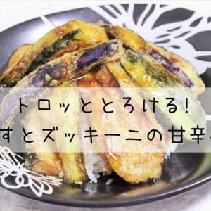 【レシピ】みりんを使うから甘みまろやか♡ なすとズッキーニの甘辛丼