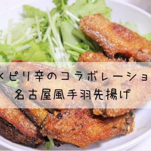 【レシピ】甘辛×ピリ辛のコラボレーション♪ 名古屋風手羽先揚げ