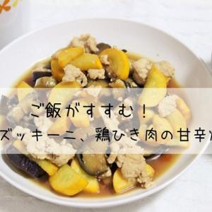 【レシピ】ご飯がすすむーッ! なすとズッキーニ、鶏ひき肉の甘辛炒め
