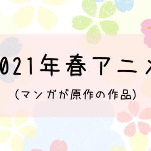 【2021年春アニメ】マンガが原作の作品まとめ