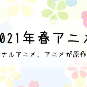 【2021年春アニメ】オリジナルアニメ、アニメが原作の作品まとめ