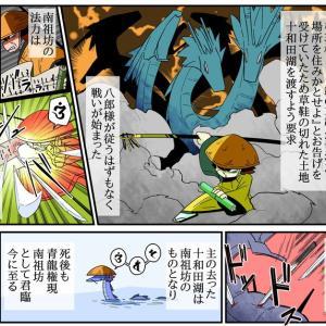 三湖伝説に隠された、南祖坊・八郎太郎・辰子姫の変遷と龍の足跡。